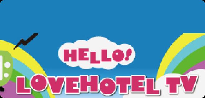 HELLO!LOVEHOTEL TV